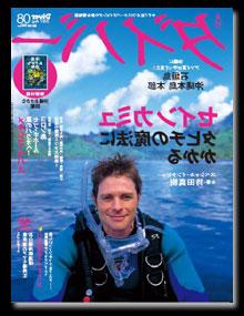 裏ダイバー2007年8月号