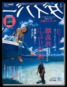裏ダイバー2007年9月号