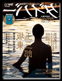 裏ダイバー2007年10月号