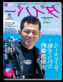 裏ダイバー2008年1月号
