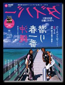 裏ダイバー2008年3月号