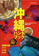 付録 沖縄ハンドブック