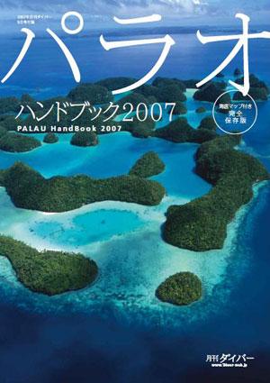 待望の「パラオハンドブック2007」誕生!!